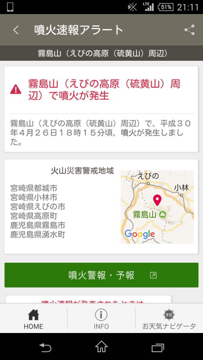 火山情報アプリ