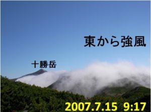 十勝岳雲がかかる